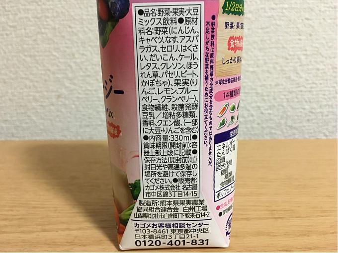 カゴメ野菜生活100「ベリースムージー豆乳ヨーグルトMix」←飲んでみた2