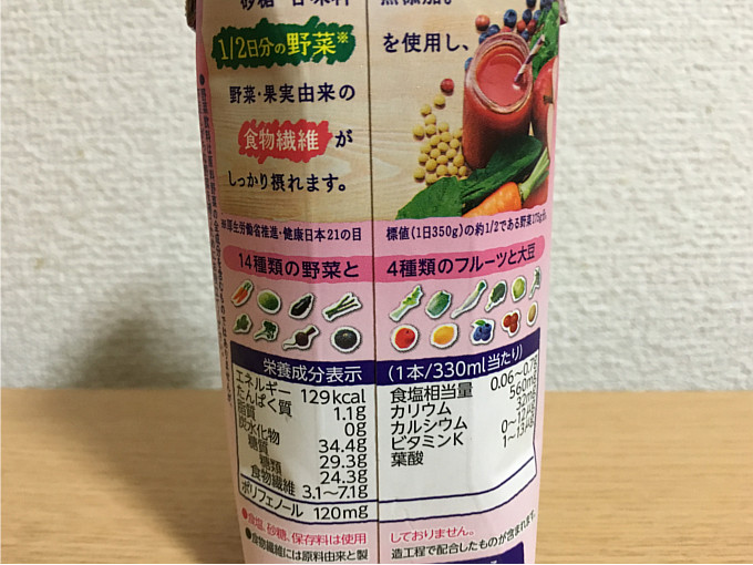 カゴメ野菜生活100「ベリースムージー豆乳ヨーグルトMix」←飲んでみた3