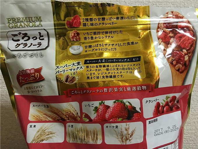 日清シスコ「ごろっとグラノーラいちごづくし」←これはおいしいですね!2