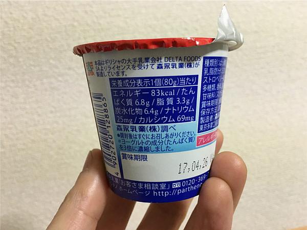 ギリシャヨーグルト「パルテノストロベリーソース」←食べてみた4