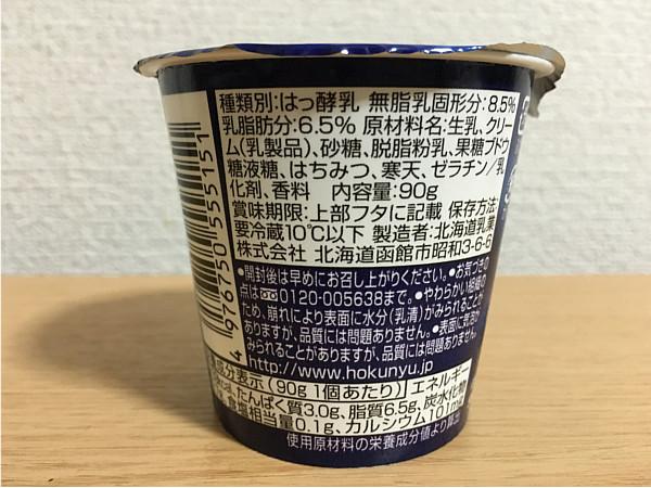 北海道生クリームヨーグルト←舌の上でとろける食感が心地いい!3