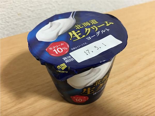 北海道生クリームヨーグルト←舌の上でとろける食感が心地いい!2
