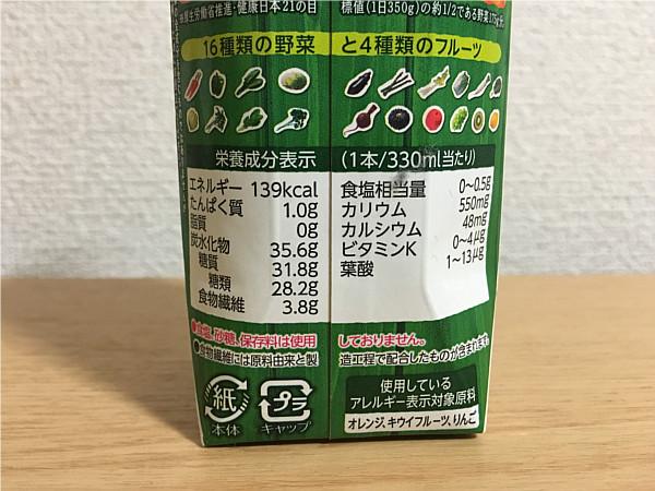 カゴメ野菜生活100「グリーンスムージーMix」←飲んでみた4