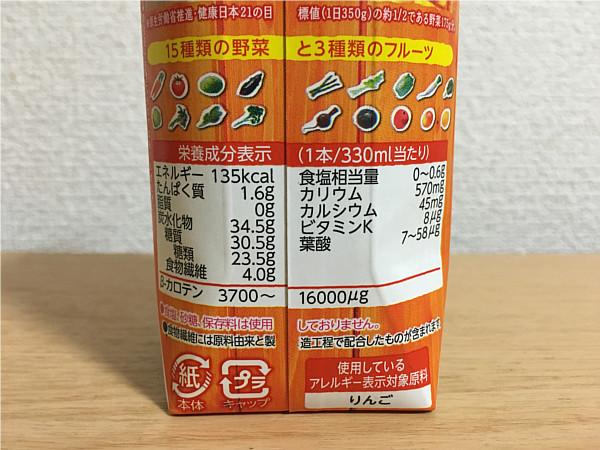 カゴメ野菜生活100「マンゴースムージーMix」←自然な甘さがいいね~!4