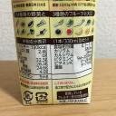 カゴメ野菜生活100「スムージー豆乳バナナMix」←おいしくておすすめ!3