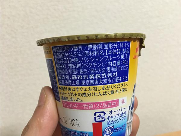 パルテノDolce「ピュアパッションソース付」←この甘酸っぱさがたまらない!4