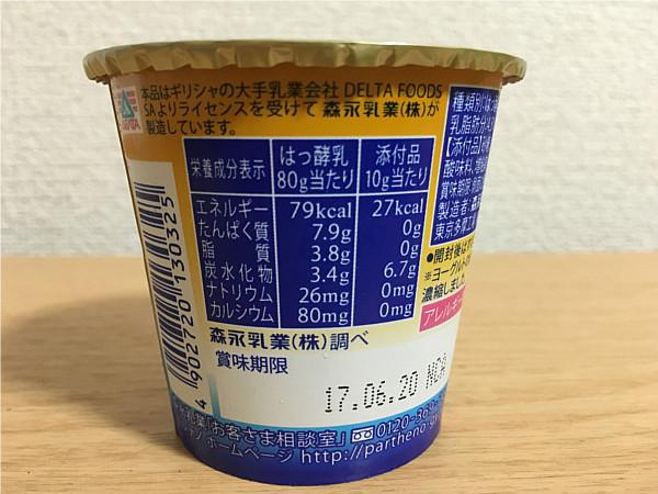 パルテノDolce「ピュアパッションソース付」←この甘酸っぱさがたまらない!3