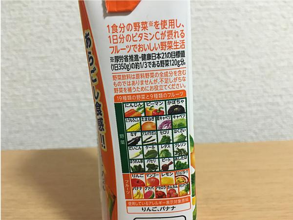 カゴメ野菜生活100「1日分のビタミンC」←フルーティで中々おいしいね!3