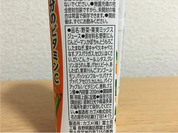 カゴメ野菜生活100「1日分のビタミンC」←フルーティで中々おいしいね!5