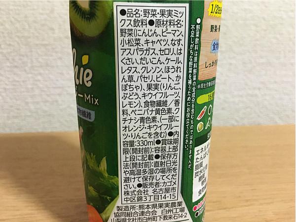 カゴメ野菜生活100「グリーンスムージーMix」←飲んでみた3