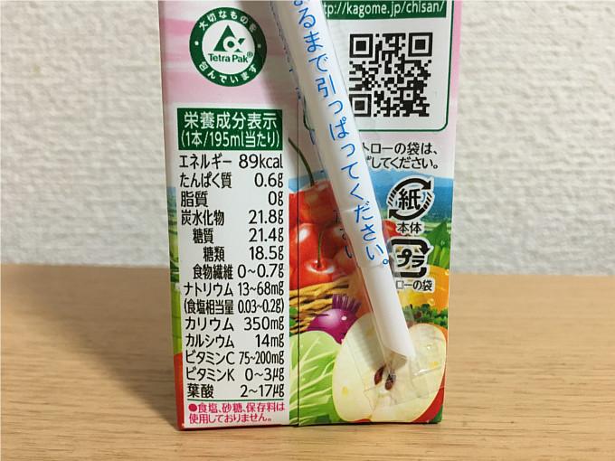 カゴメ野菜生活100「佐藤錦ミックス」←季節限定商品飲んでみました!4
