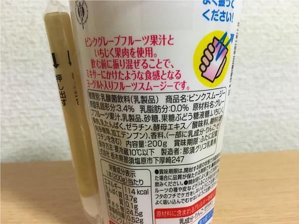 グリコ「ピンクスムージー(ヨーグルトミックス)」←う~ん...飲んでみた3