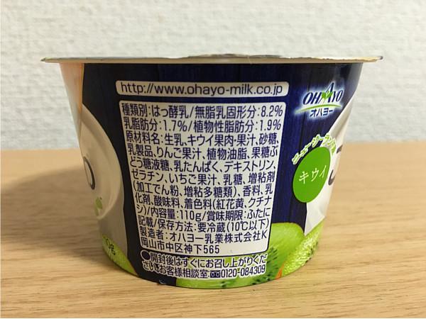 こいふわキウイヨーグルト←ふんわり甘酸っぱくおいしいね!3