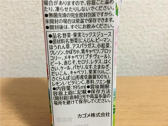 カゴメ野菜生活100「佐藤錦ミックス」←季節限定商品飲んでみました!3
