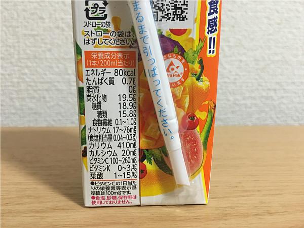 カゴメ野菜生活100「1日分のビタミンC」←フルーティで中々おいしいね!4