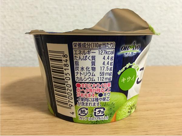 こいふわキウイヨーグルト←ふんわり甘酸っぱくおいしいね!4