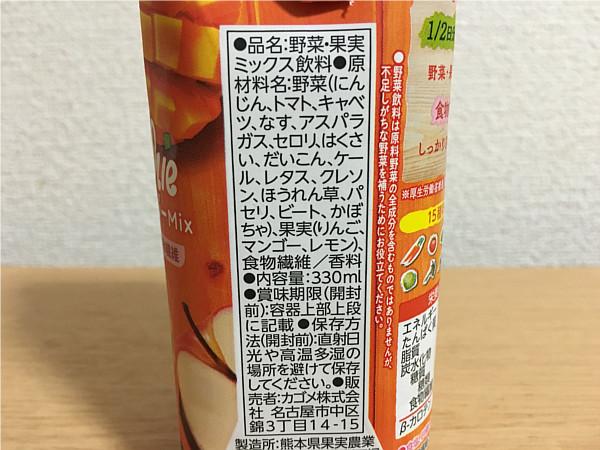 カゴメ野菜生活100「マンゴースムージーMix」←自然な甘さがいいね~!3
