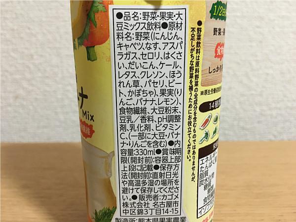 カゴメ野菜生活100「スムージー豆乳バナナMix」←おいしくておすすめ!4