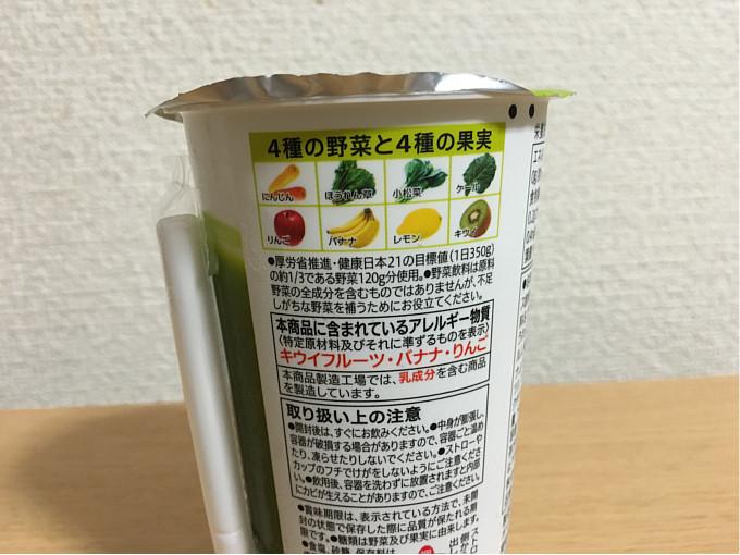 セブンイレブン「グリーンスムージー」←飲んでみた...1日の1/3の野菜が摂れる!4