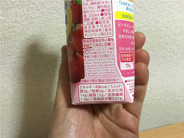 トロピカーナエッセンシャルズ食物繊維(ピーチブレンド)←飲みやすくおいしいね!5