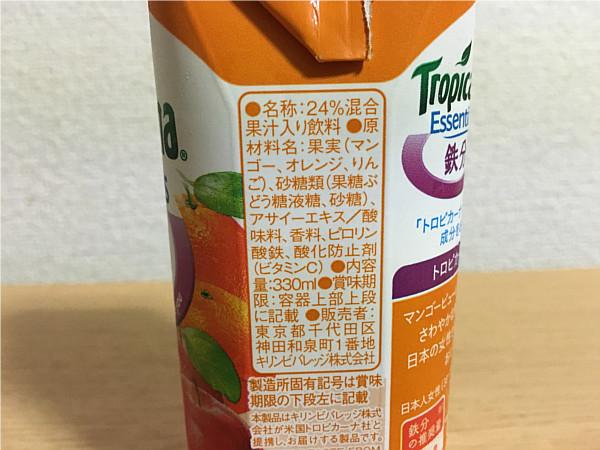 トロピカーナエッセンシャルズ鉄分(マンゴーブレンド)←飲んでみた3