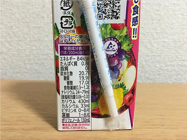 カゴメ野菜生活100「ポリフェノール」←飲んでみました4