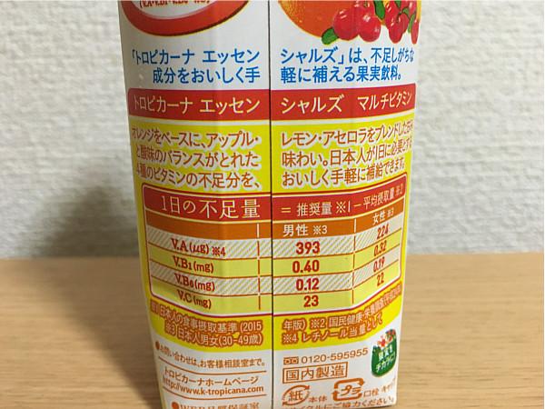 トロピカーナエッセンシャルズ「マルチビタミン(オレンジブレンド)」←飲んでみました6