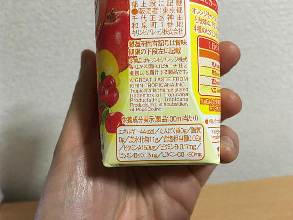 トロピカーナエッセンシャルズ「マルチビタミン(オレンジブレンド)」←飲んでみました4