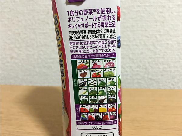 カゴメ野菜生活100「ポリフェノール」←飲んでみました5