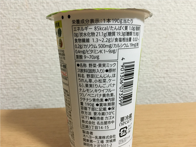 セブンイレブン「グリーンスムージー」←飲んでみた...1日の1/3の野菜が摂れる!3