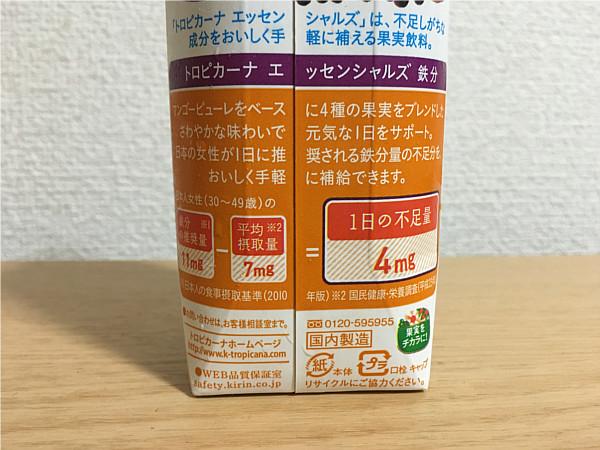 トロピカーナエッセンシャルズ鉄分(マンゴーブレンド)←飲んでみた6