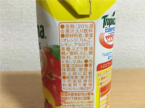 トロピカーナエッセンシャルズ「マルチビタミン(オレンジブレンド)」←飲んでみました3