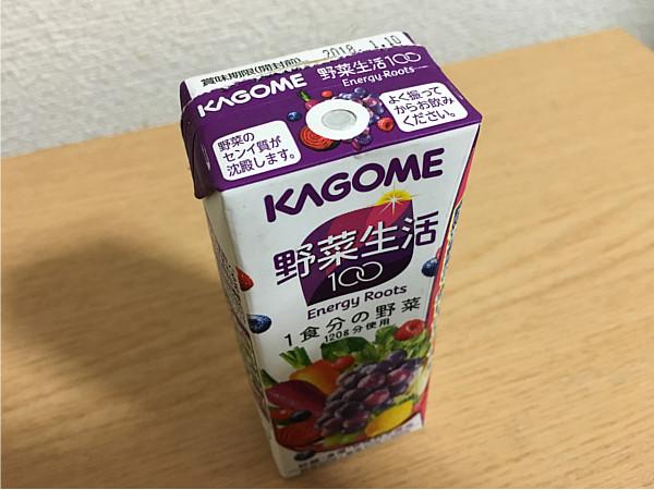 カゴメ野菜生活100「ポリフェノール」←飲んでみました2