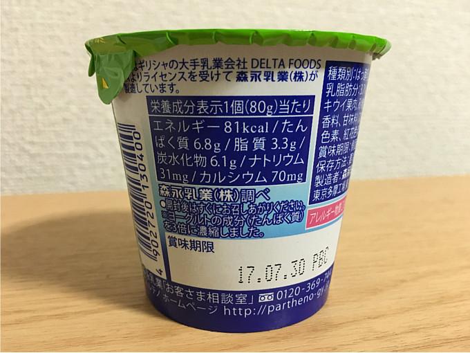 パルテノヨーグルト「キウイソース入り」←うわ~これはうまい!3
