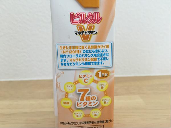 日清ヨーク「ピルクルマルチビタミン」←7種類のビタミン配合4