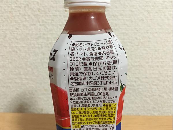 カゴメトマトジュース←高リコピン使用・血中コントロールにもいいみたい!2