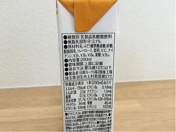 日清ヨーク「ピルクルマルチビタミン」←7種類のビタミン配合3