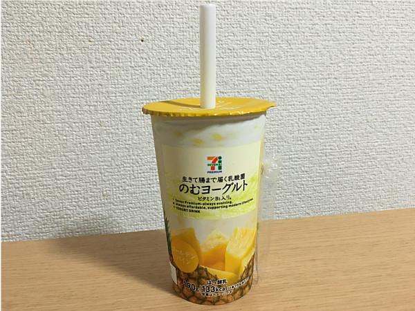 セブンイレブン「のむヨーグルトゴールデンパイン(ビタミンB1)」←これはおいしいですね!4