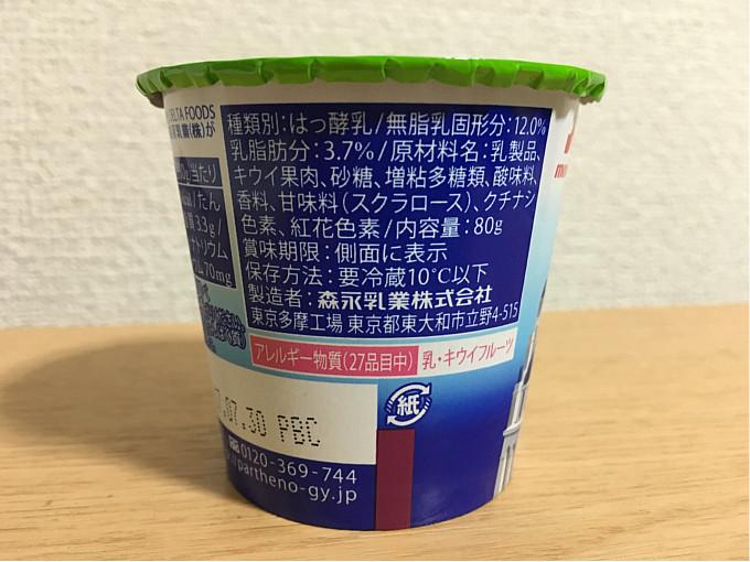 パルテノヨーグルト「キウイソース入り」←うわ~これはうまい!4