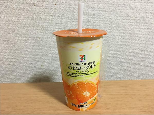 セブンイレブン「飲むヨーグルトみかん(ビタミンC入り)」←中々おいしいね!4