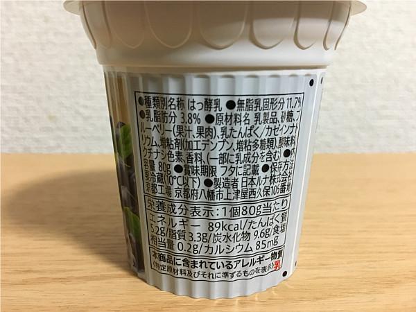 セブンイレブン「ギリシャヨーグルトブルーベリー」←食べてみた!5