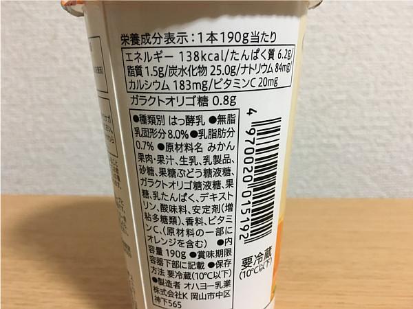 セブンイレブン「飲むヨーグルトみかん(ビタミンC入り)」←中々おいしいね!3