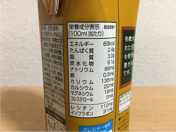 めいらく「豆乳きなこ(ソイミルクスムージー)」←ホッコリした甘さがうれしいね!3