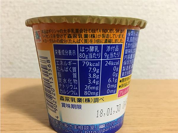 パルテノヨーグルト華蜜ゆずソース付←ゆずピール入りのソースがいいね!4