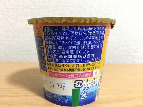 パルテノヨーグルト華蜜ゆずソース付←ゆずピール入りのソースがいいね!3