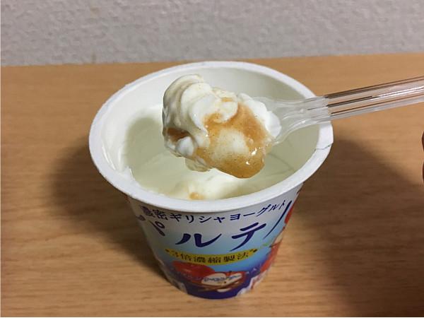 濃密ギリシャヨーグルトパルテノ(アップルシナモンソース)←食べてみた6
