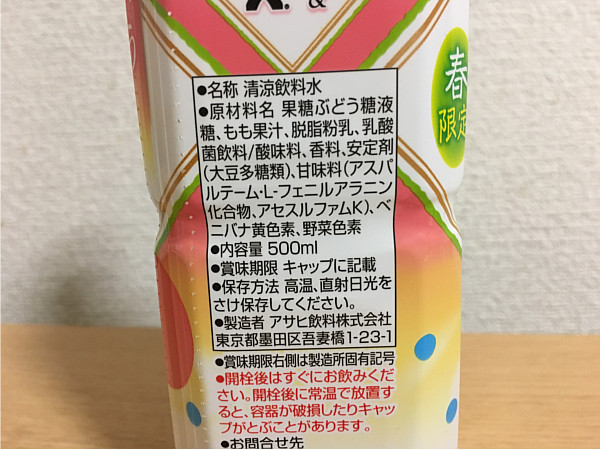 春限定「味わう完熟白桃&カルピス」←爽やかな甘さでお気に入り!5