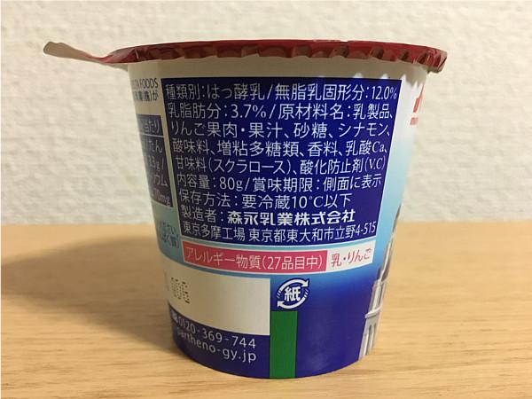 濃密ギリシャヨーグルトパルテノ(アップルシナモンソース)←食べてみた4