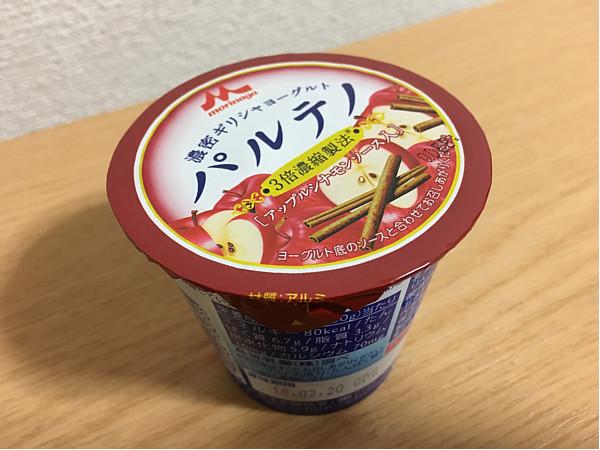 濃密ギリシャヨーグルトパルテノ(アップルシナモンソース)←食べてみた2