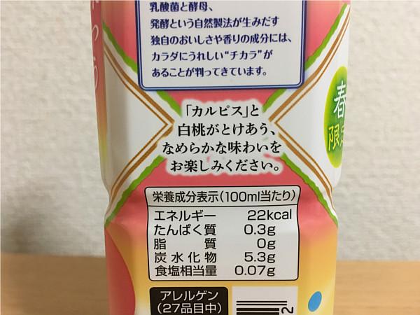 春限定「味わう完熟白桃&カルピス」←爽やかな甘さでお気に入り!4